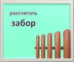 зеленый забор.jpg