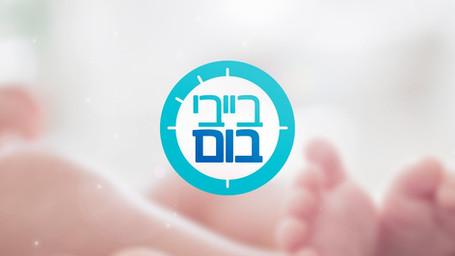 בייבי בום עונה 1