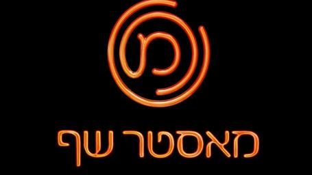 מאסטר שף עונה 4
