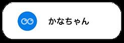 かなちゃん.png