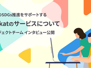 【後編】 企業のSDGs推進をサポートする「lookat」のサービスについて、プロジェクトチームインタビュー公開