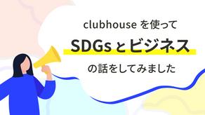 clubhouseを使ってSDGsとビジネスの話をしてみました
