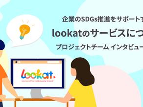 【前編】 企業のSDGs推進をサポートする「lookat」のサービスについて、プロジェクトチームインタビュー公開
