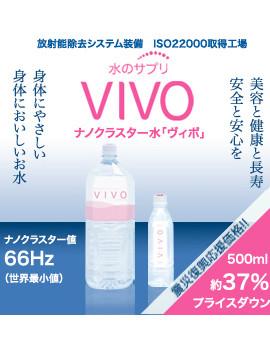 ナノクラスター水VIVO