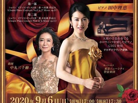 田中理恵ピアノコンチェルト開催