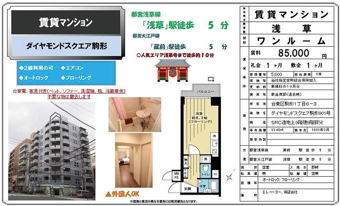 ダイヤモンドスクエア駒形.jpg