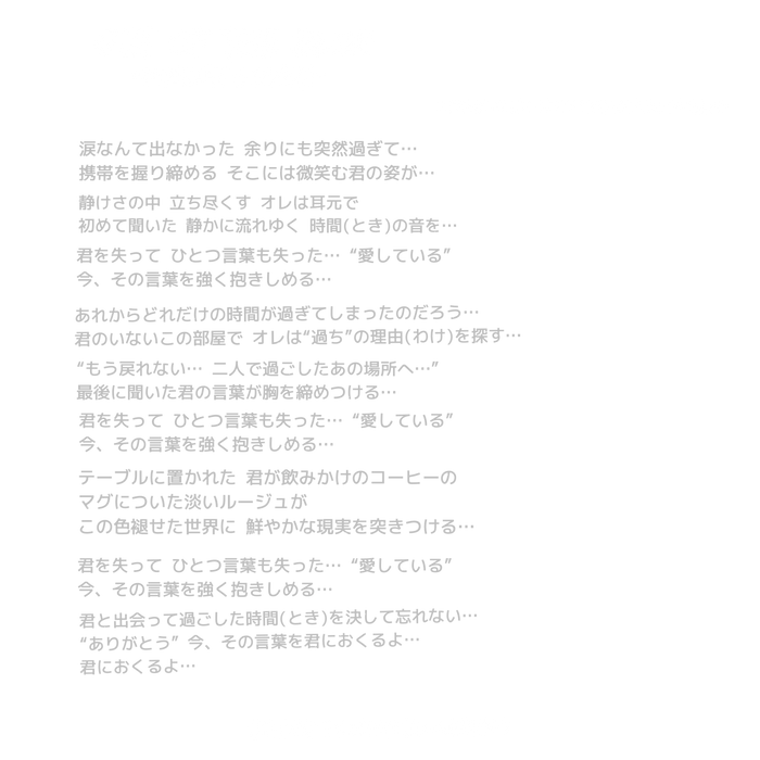 OUT OF THE BLUE / LYRICS