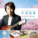 Toshikazu Maruno Album 卒業唱書 -Departure-