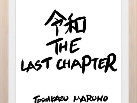 令和 / THE LAST CHAPTER