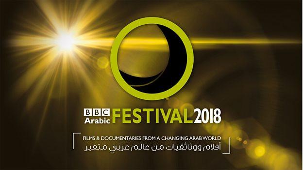 BBC Arabic Festival 2018