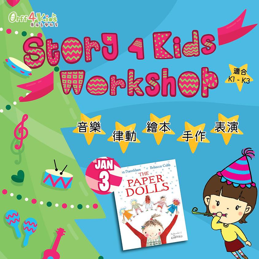 Story 4 Kids workshop (K1-K3)