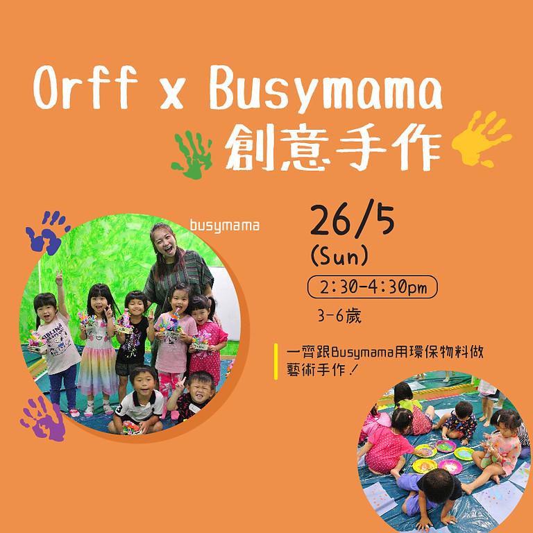 Orff X Busymama (3-6歲)