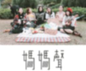 媽媽聲 CD cover-02.jpg