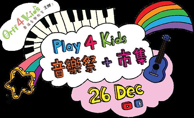 Play 4 Kids Festival