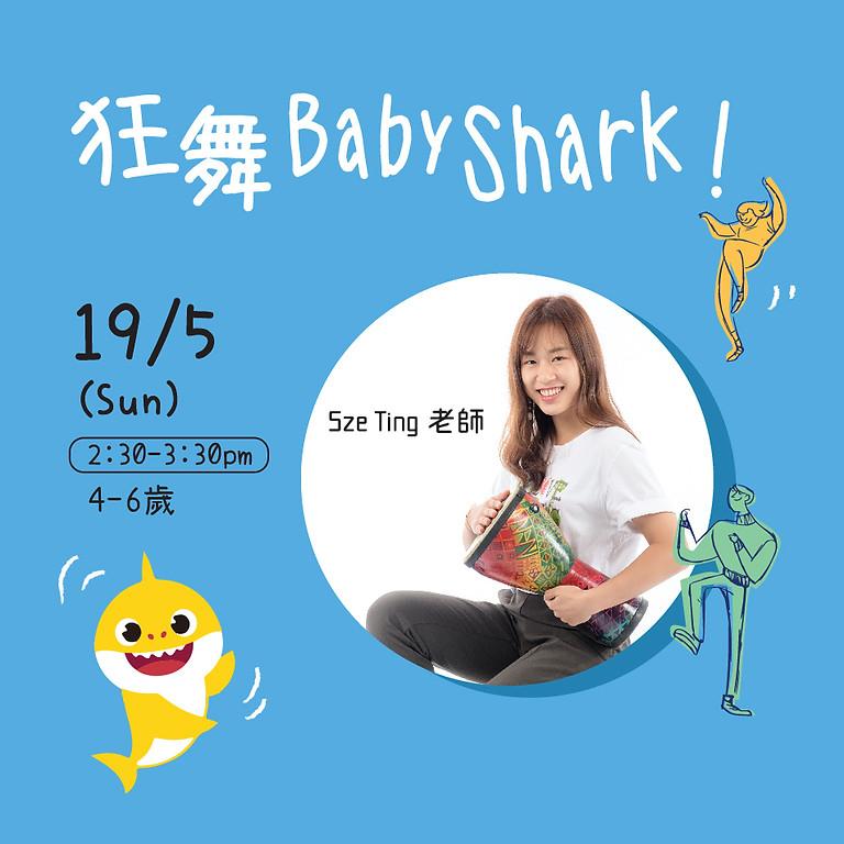 狂舞 Baby Shark (4-6歲)