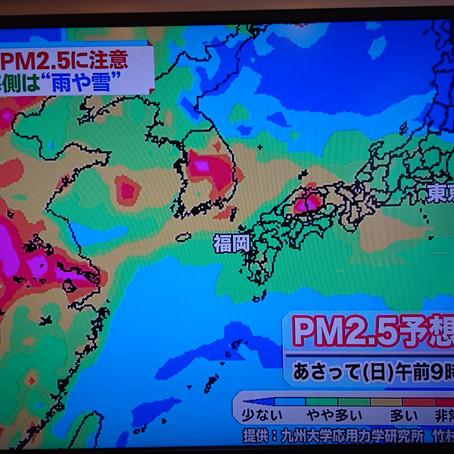 PM2.5、襲来!