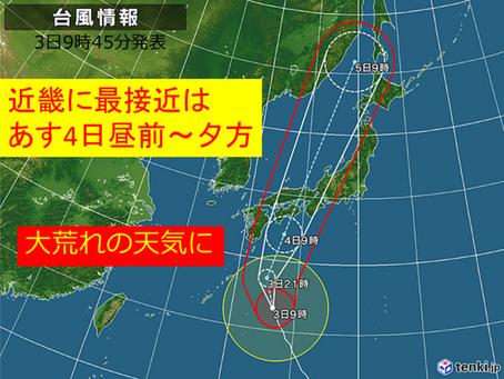 台風21号接近に伴う臨時休診のご案内