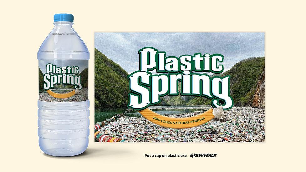 Greenpeace_print_plastic spring_v7.jpg