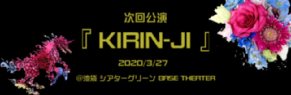 KIRIN-JIバナー.png