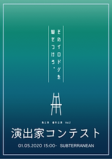 演出家コンテスト_フライヤー2.png