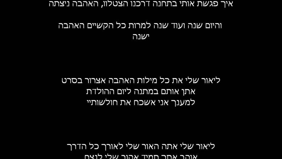 1999 - A song for Lior from his wife Nava