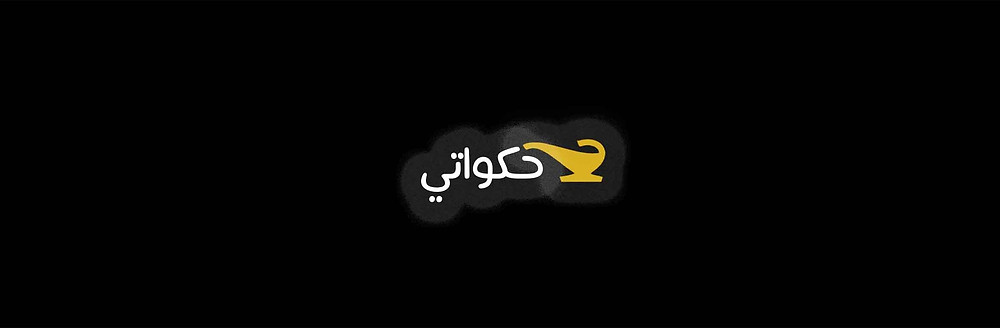 Arab Chat Fiction Application