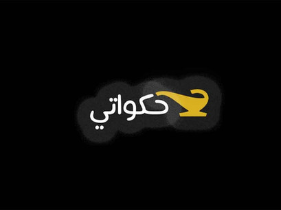 The Latest Arab Chat Fiction Application | Hakawaty