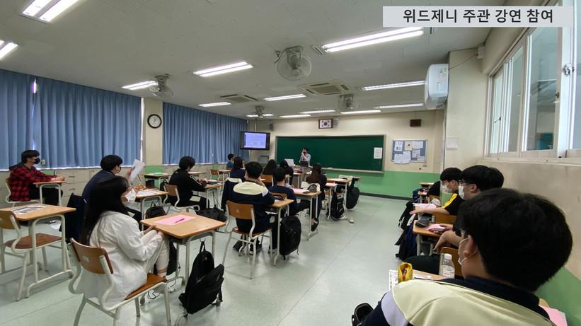 안산고등학교 글로벌 역량 마인드 연사초청 출강 (위드제니 주관)