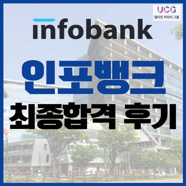 인포뱅크 최종합격 수강생의 취업컨설팅 후기_얼티밋커리어그룹