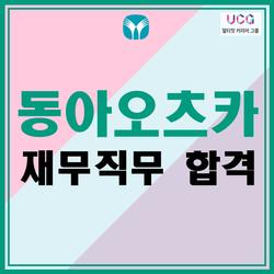 동아오츠카 재무 직무 최종합격 후기_얼티밋커리어그룹