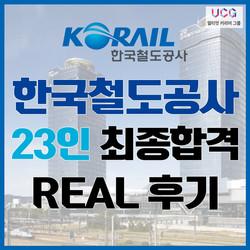 한국철도공사(KORAIL) 23인 최종합격