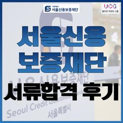 서울신용보증재단 서류합격