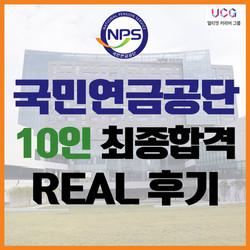 국민연금공단 최종합격 후기