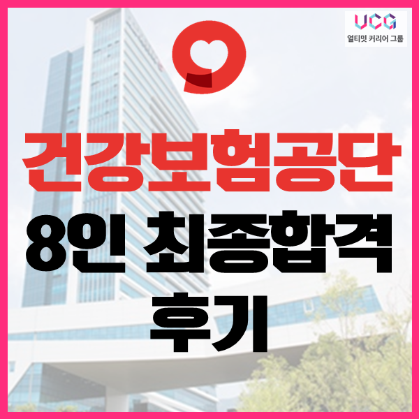 건강보험공단 최종합격 다수!
