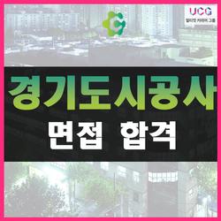 경기도시공사 공기업 면접 합격 후기_얼티밋커리어그룹01