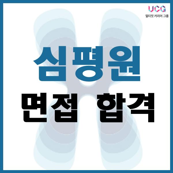 심평원 면접 강의로 최종합격! (feat.합격자 면접영상)