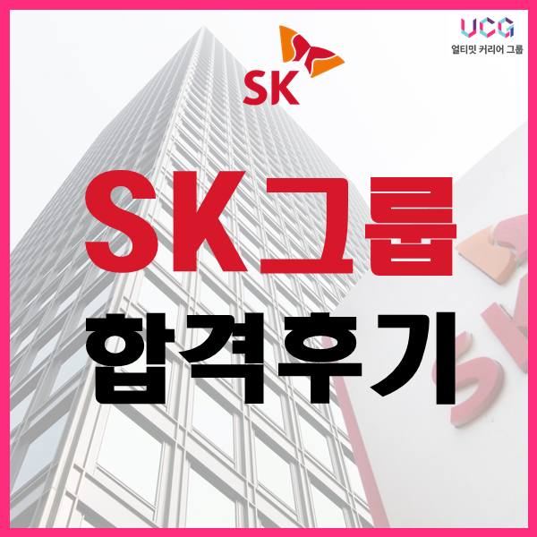 SK 그룹 합격후기