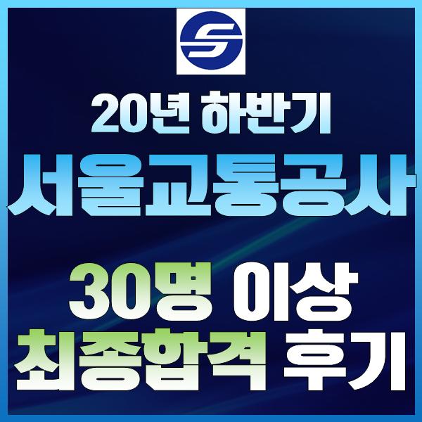 20년하반기_서울교통공사(서교공) 최합 30명 이상 배출