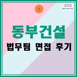 _동부건설_면접_강의_후기(Feat.법무_직무)_얼티밋커리어그룹