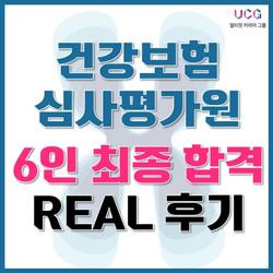 심평원 최종합격 후기