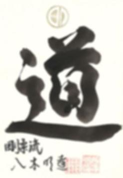 Michi as brushed by Master YAGI, Meitatsu