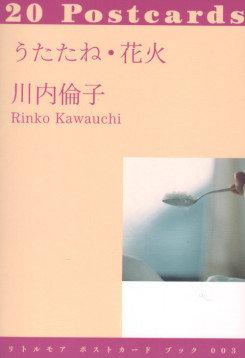 20 Postcards by Rinko Kawauchi