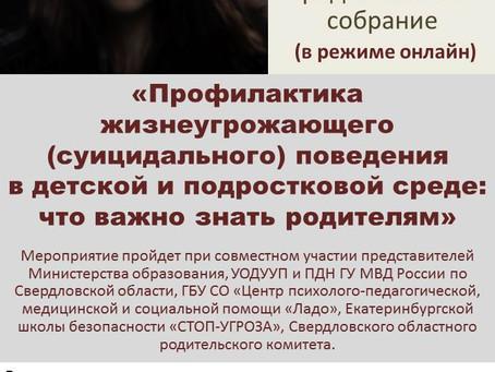 Родительское собрание онлайн 11.03.2021 г. в 18:00