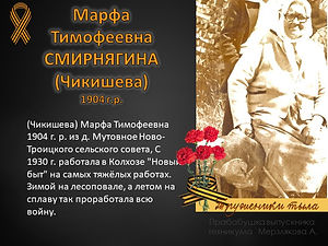 Мерзлякова М..jpg