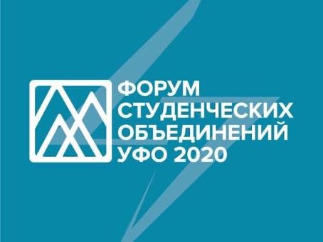 Форум студенческих объединений Уральского федерального округа 2020