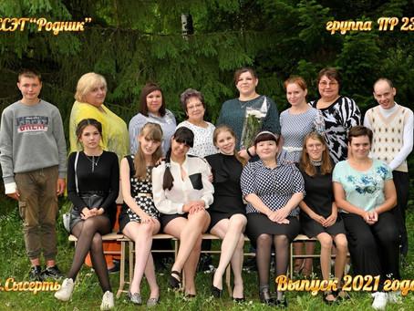 """Итоговая аттестация по профессии """"Портной"""""""