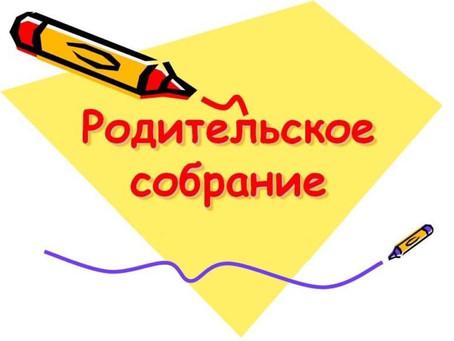 Общеобластное родительское собрание