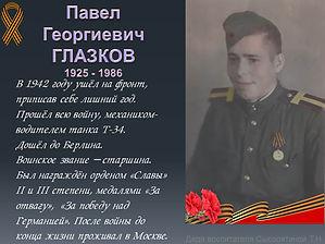 Глазков Павел Георгиевич.jpg