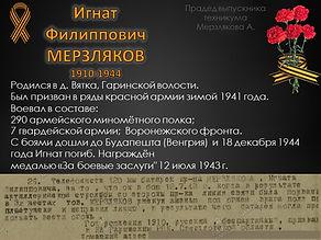 Мерзляков Игнат Филиппович замена.jpg