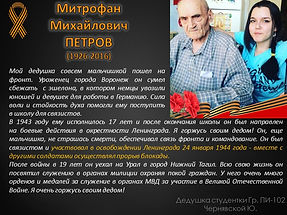 Петров _Чернявская Ю..jpg